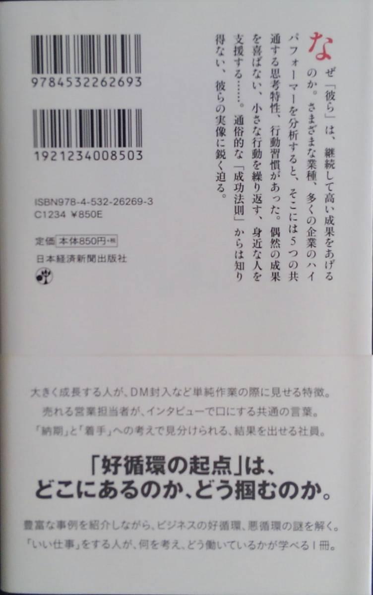 【美品】日経プレミアシリーズ269 「ハイパフォーマー 彼らの法則」 相原孝夫 日本経済新聞出版社 2014年12月 第2刷 クリポス又は匿名可_現品:裏面です