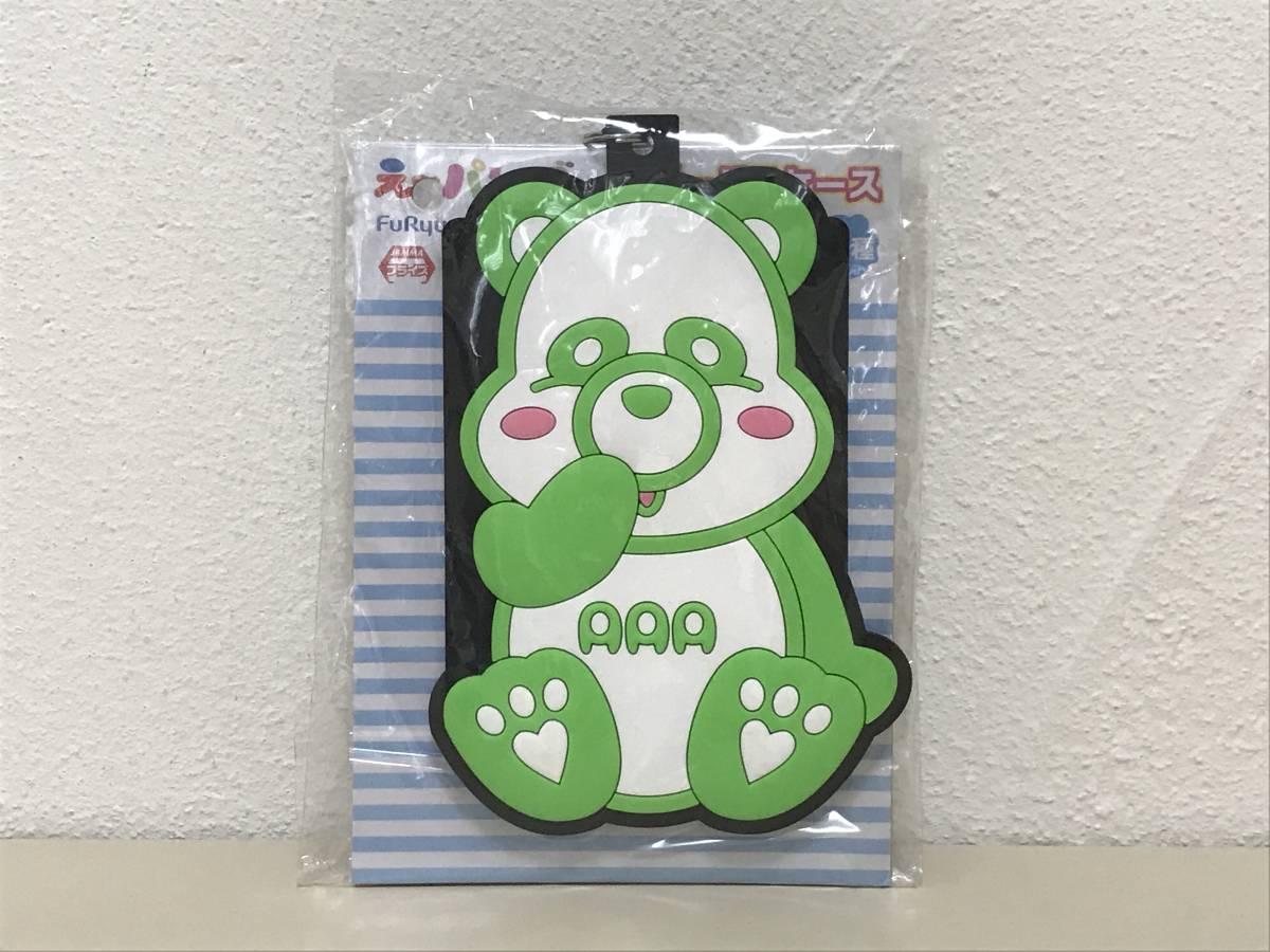 AAA え~パンダ ラバーパスケース/緑・浦田直也