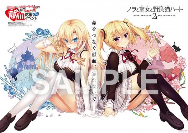 C92 コミケ ノラと皇女と野良猫ハート2 献血応援A1ポスター_画像1