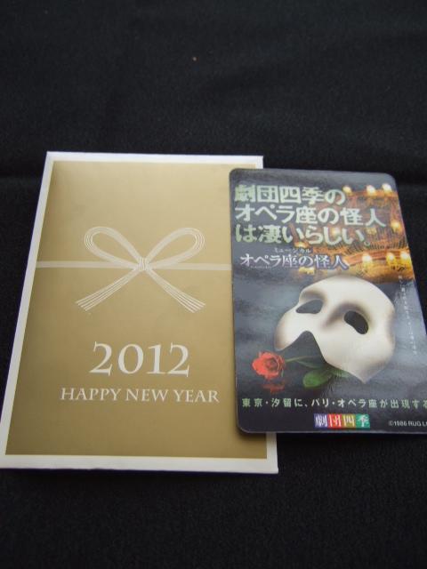 ★劇団四季★オペラ座の怪人★2012★カードカレンダー★