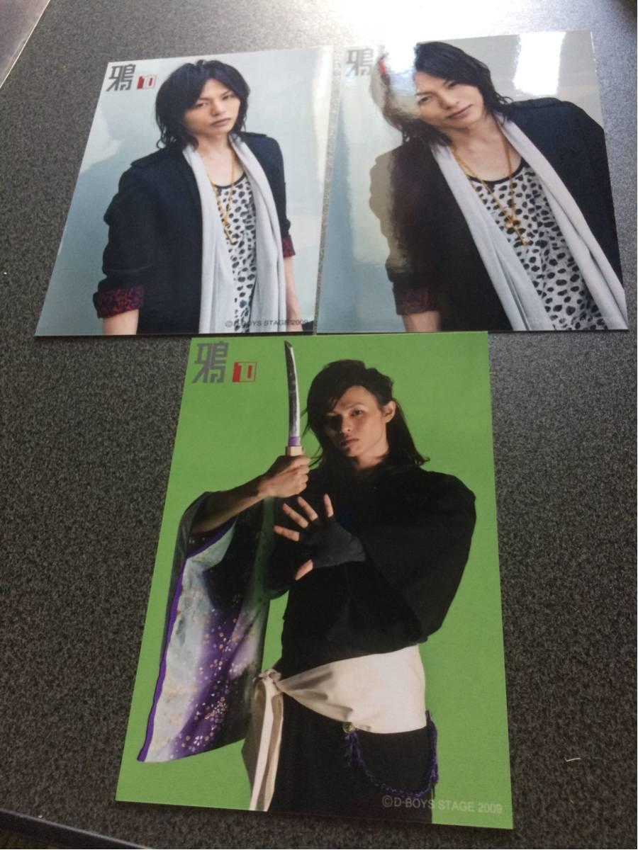 荒木宏文 舞台 鴉10 写真 3枚セット