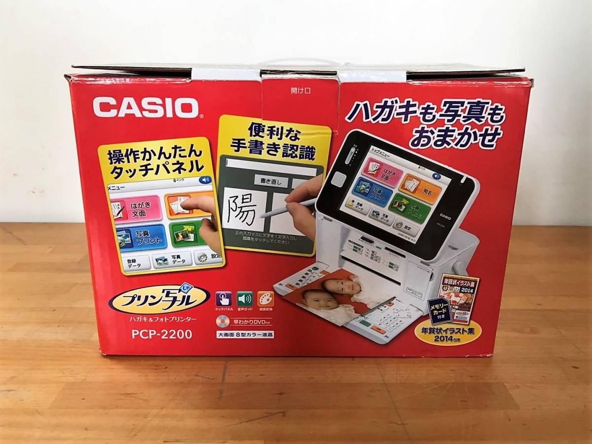 (139) CASIO カシオ PCP-2200 プリン写ル_画像3