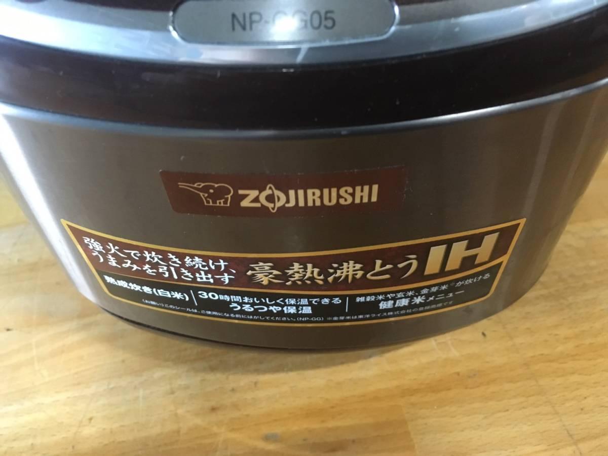 (55) ZOJIRUSHI 象印 IH 炊飯ジャー 炊飯器 NP-GG05_画像3