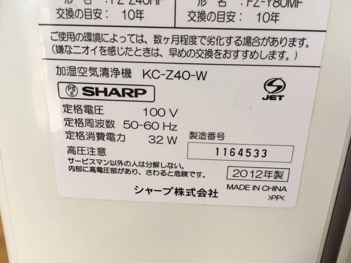 (77) SHARP シャープ 加湿空気清浄機KC-Z40HF_画像3