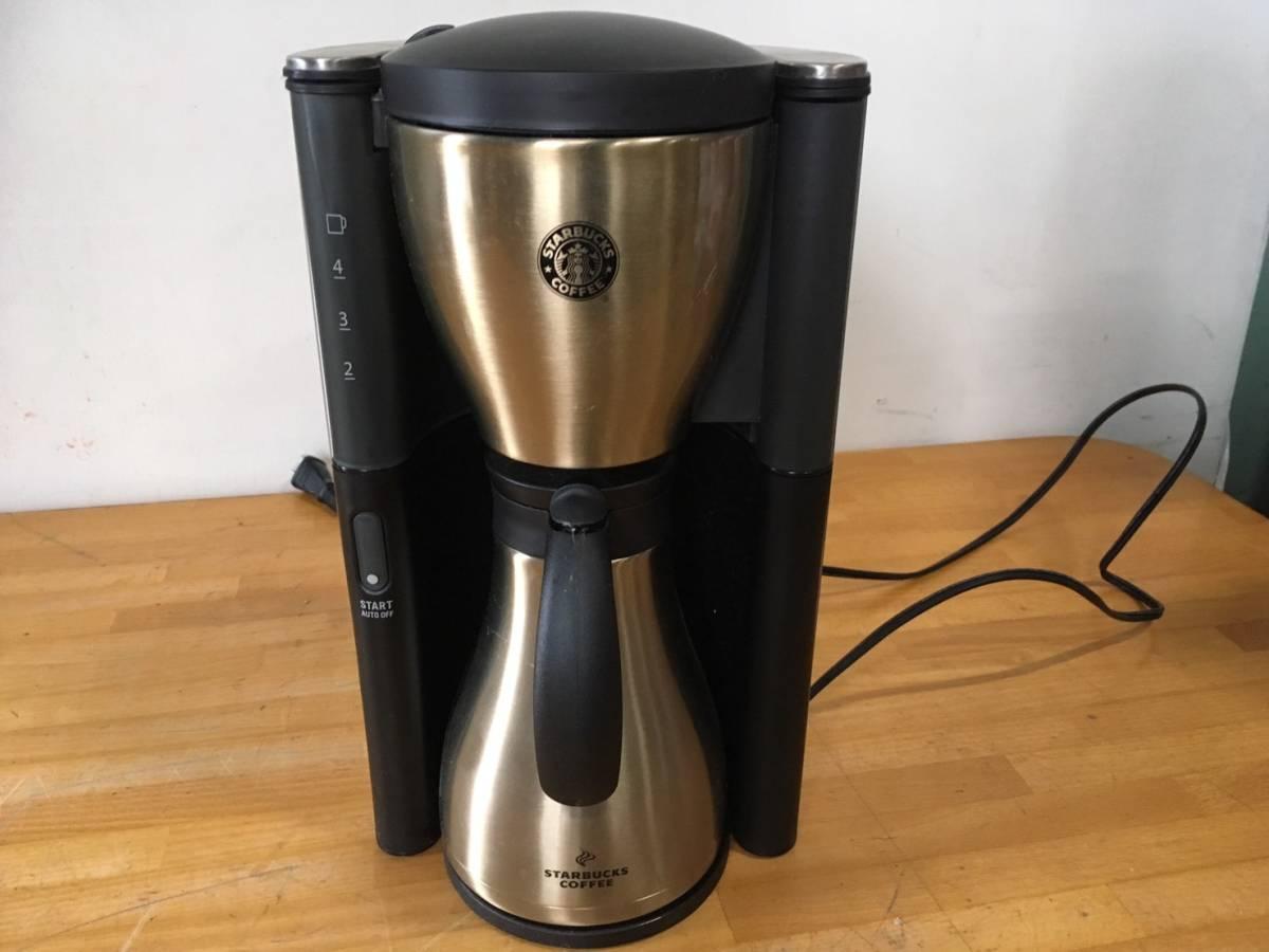 (86) スターバックス ドリップ コーヒーメーカー