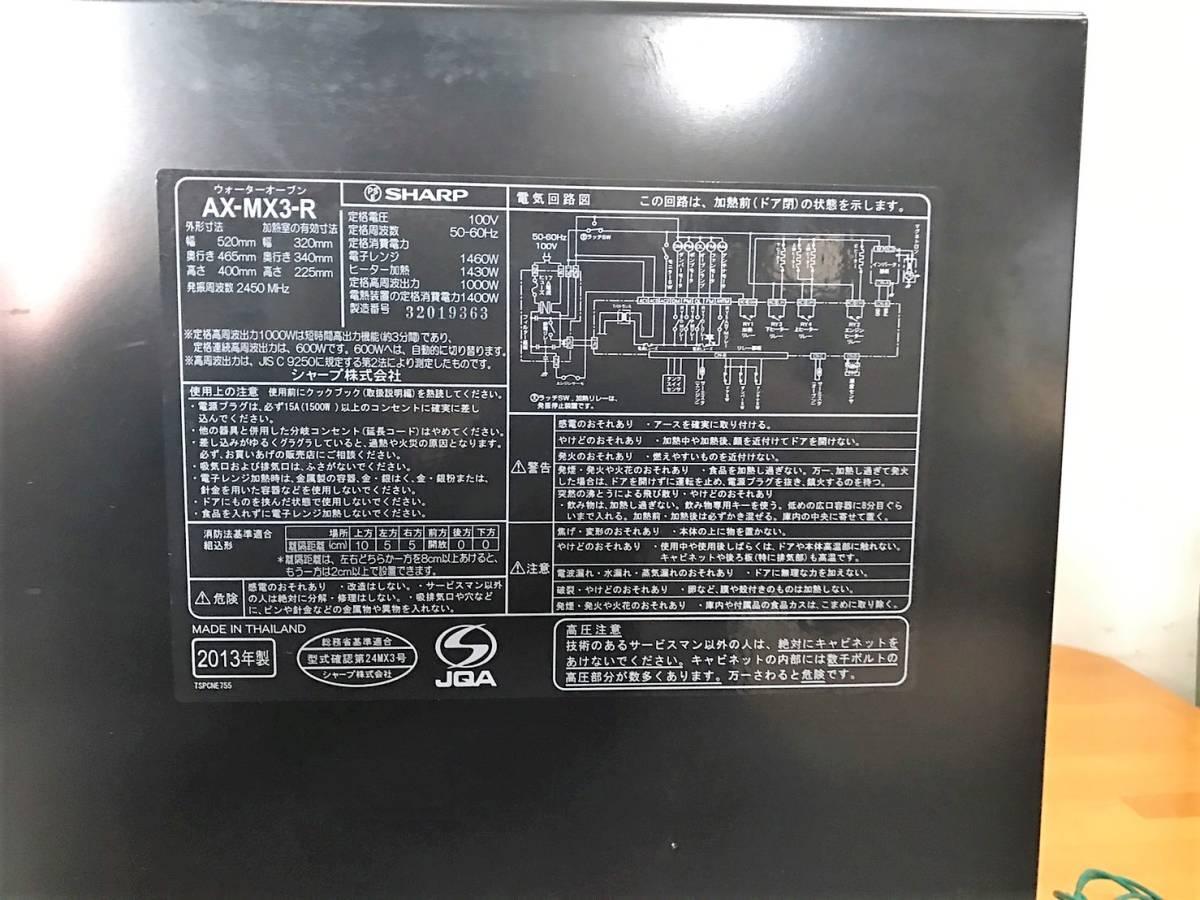 (145) シャープ AX-MX3-R ウォーターオーブン 13年製 家電製品_画像2