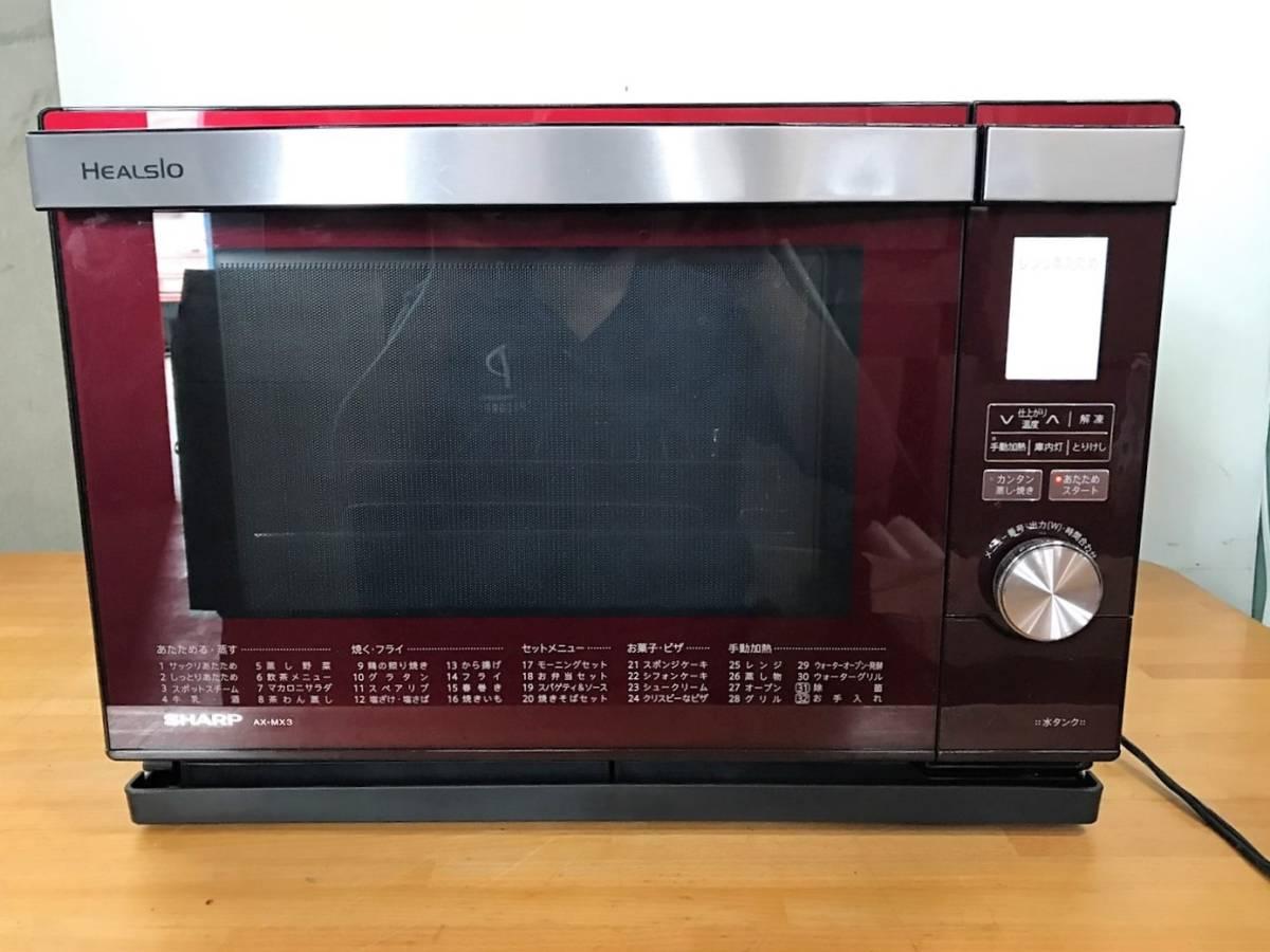 (145) シャープ AX-MX3-R ウォーターオーブン 13年製 家電製品