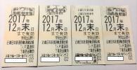 【2017年12月末まで有効】 近鉄株主優待 近畿日本鉄道 沿線招待乗車券 4枚
