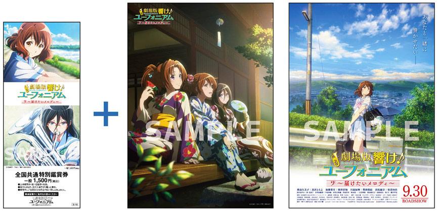 劇場版 響けユーフォニアム 届けたいメロディ 前売り 特典 リバーシブルB2ポスター (検)ノゲノラ なのは 魔法科高校の劣等生 グッズの画像