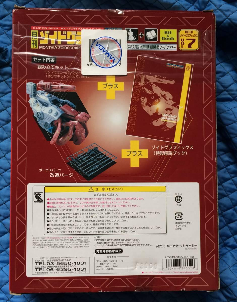 ゾイド シーパンツァー ゾイドグラフィックス Vol.7 未開封品_画像2
