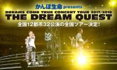 ★FC 最速1次先行 当選分 ★DREAMS COME TRUE 11/3(金)マリンメッセ福岡ペアチケット