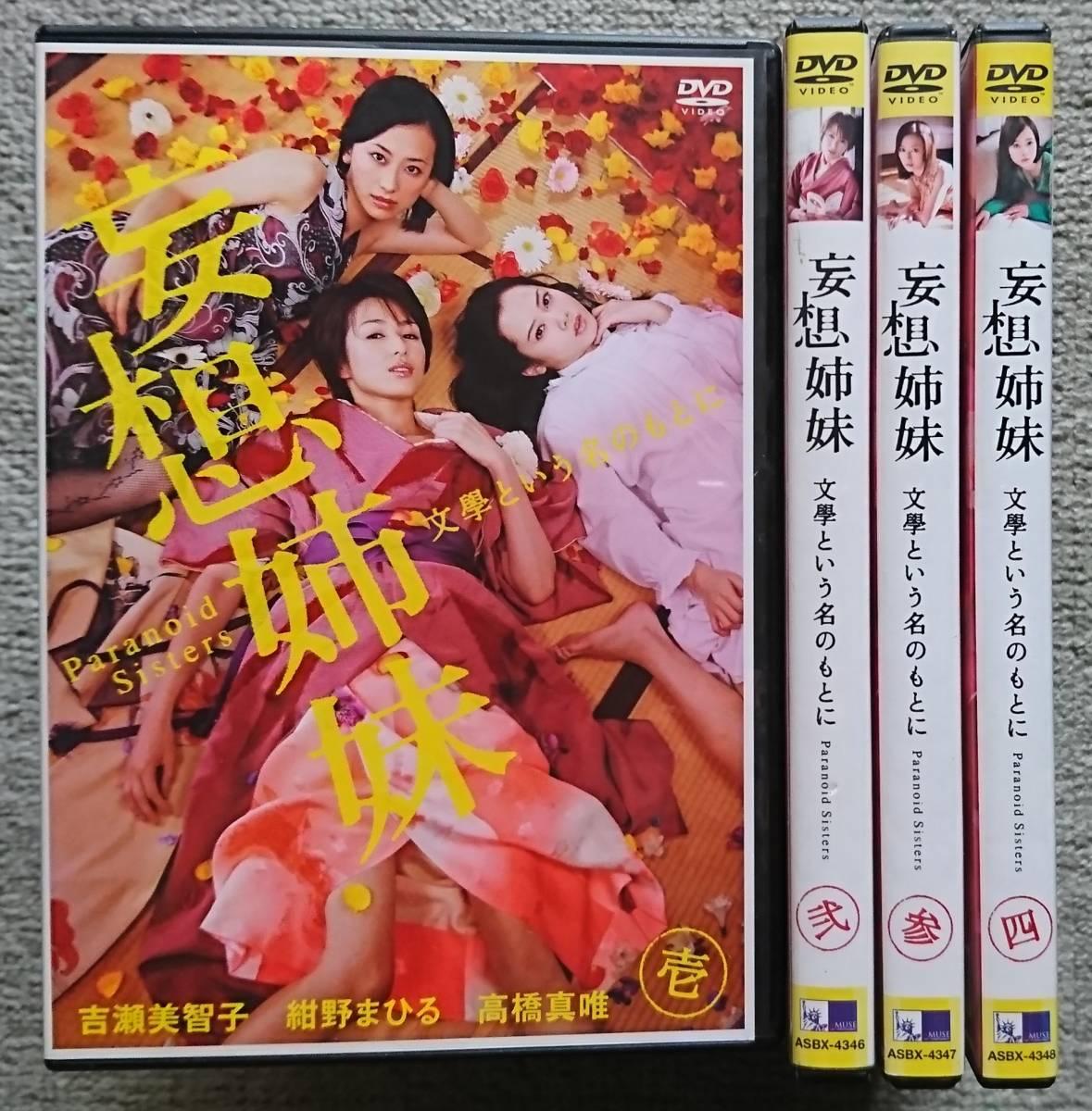 【レンタル版DVD】妄想姉妹 文學という名のもとに 全4巻 吉瀬美智子 グッズの画像