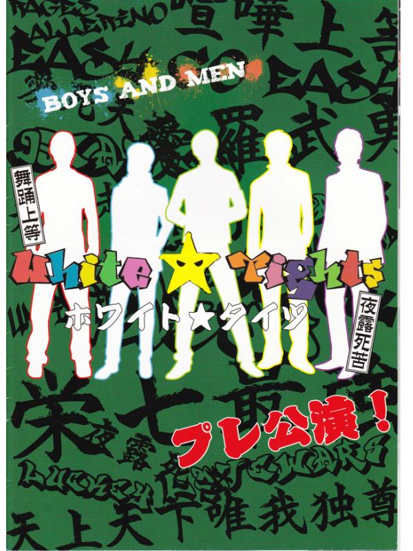 超貴重★限定1 BOYS AND MEN プレ公演「ホワイト★タイツ」パンフレット