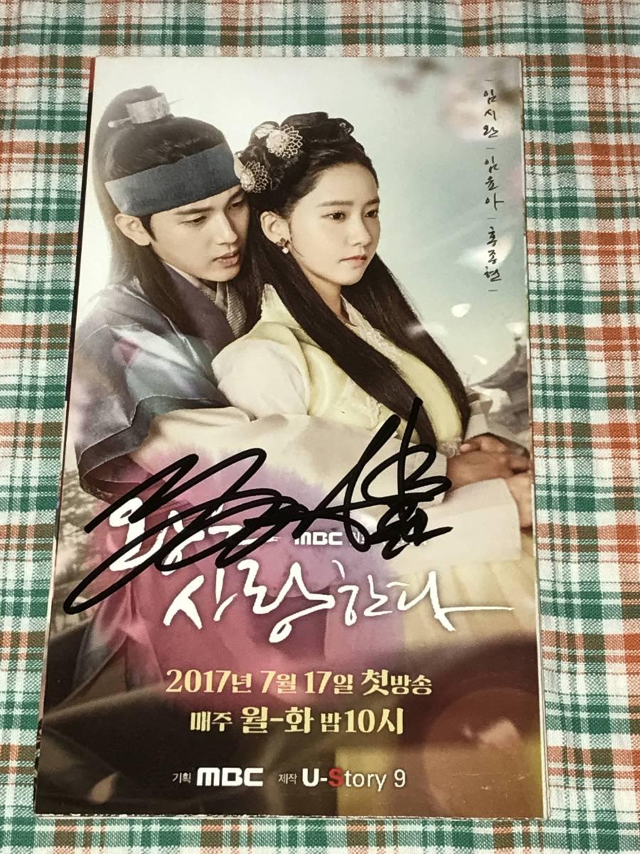 ユナ(少女時代)@韓国ドラマ「王は愛する」報道資料@直筆サイン