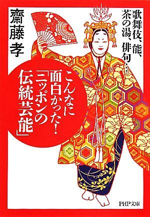 こんなに面白かった!「ニッポンの伝統芸能」
