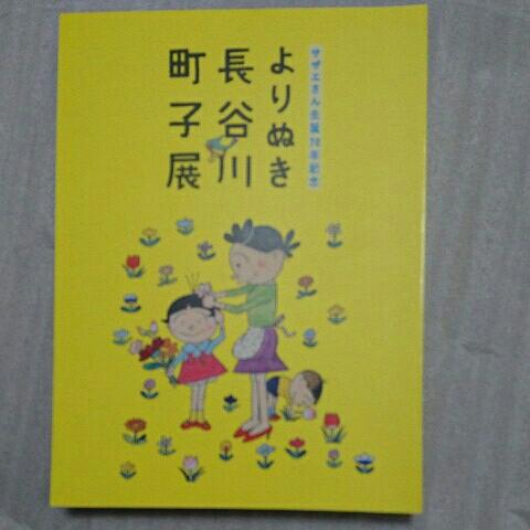 サザエさん よりぬき長谷川町子展 図録 グッズの画像