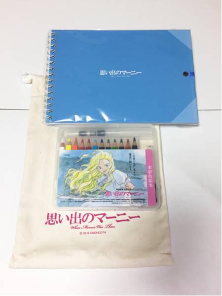非売品 思い出のマーニー 巾着セット ジブリ 水彩画 グッズの画像