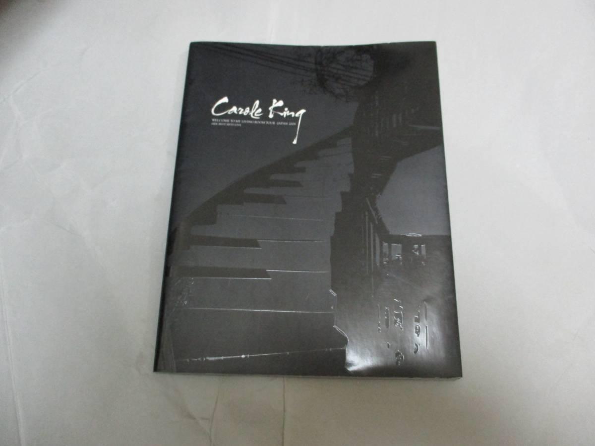 ツアーパンフ キャロル・キング Carole King