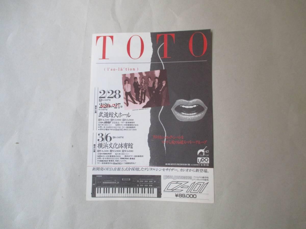 日本公演チラシ TOTO スティーヴ・ルカサー Steve Lukather