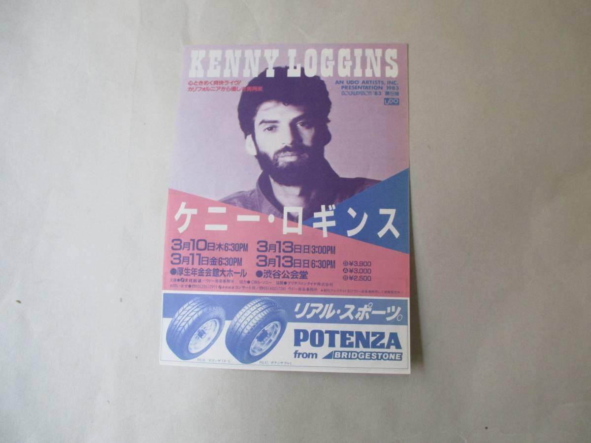 日本公演チラシ ケニー・ロギンス Kenny Loggins