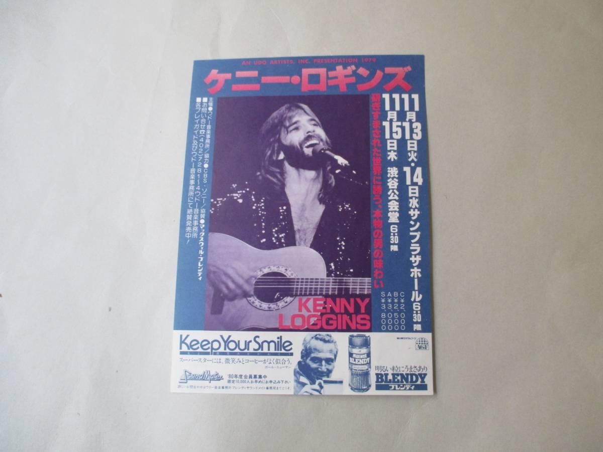 日本公演チラシ ケニー・ロギンス Kenny Loggins 1979年