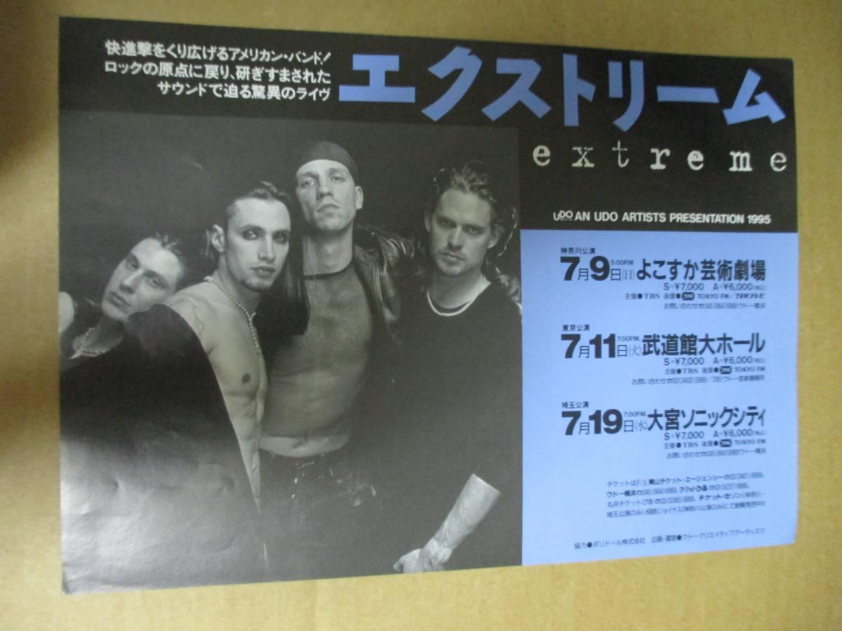 コンサート・チラシ エクストリーム Extreme  ヘヴィメタル