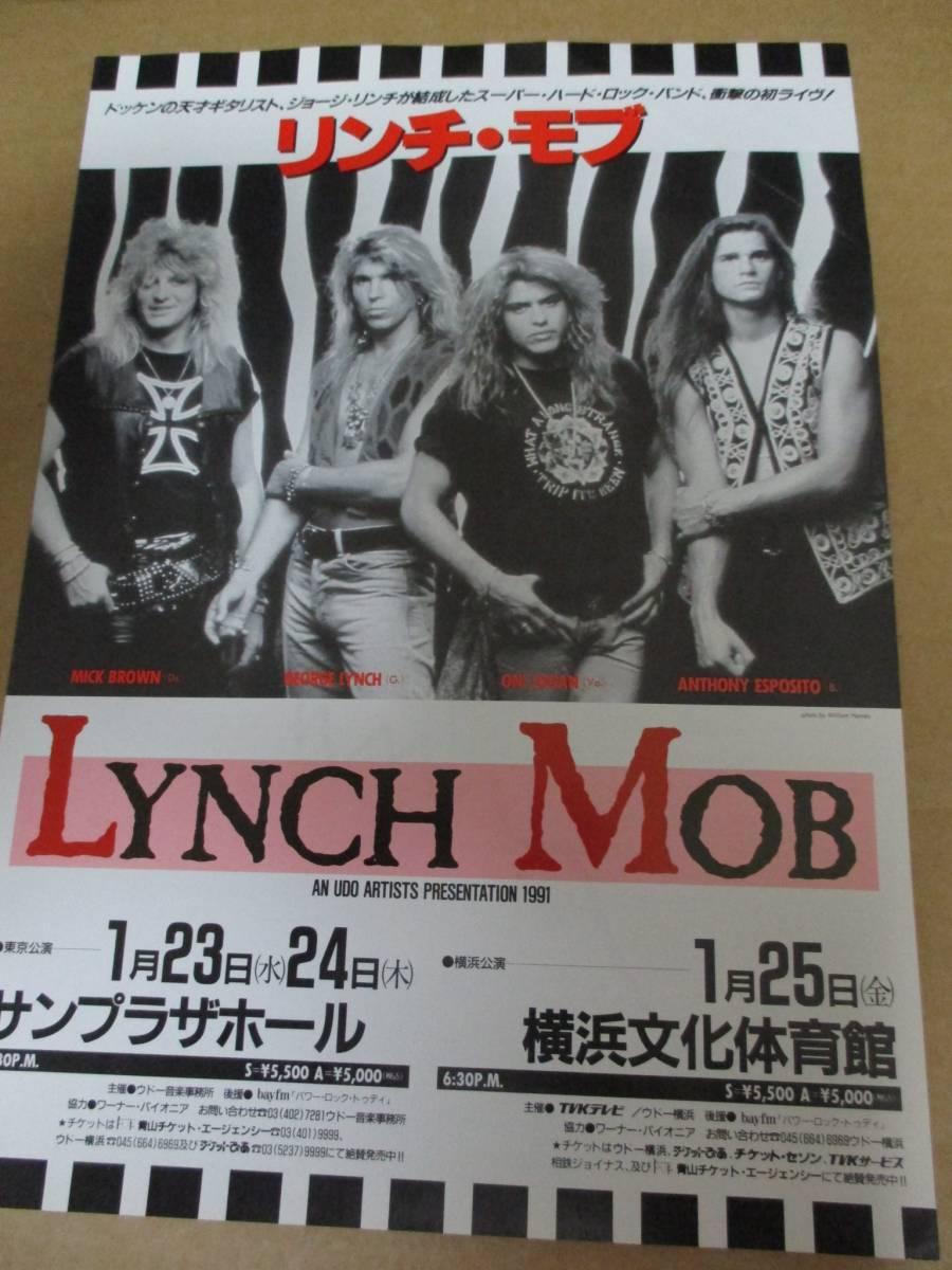 コンサート・チラシ リンチ・モブ Lynch Mob ヘヴィメタル