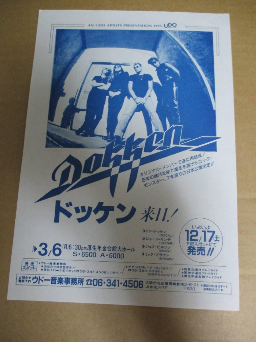 コンサート・チラシ ドッケン Dokken ヘヴィメタル