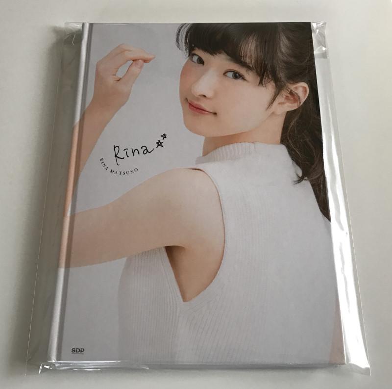 松野莉奈 フォトブック Rina エビ中 りななん 私立恵比寿中学 新品 ライブグッズの画像
