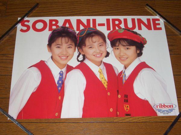 T 544 ポスター ribbon 永作博美 他/SOBANI-IRUNE