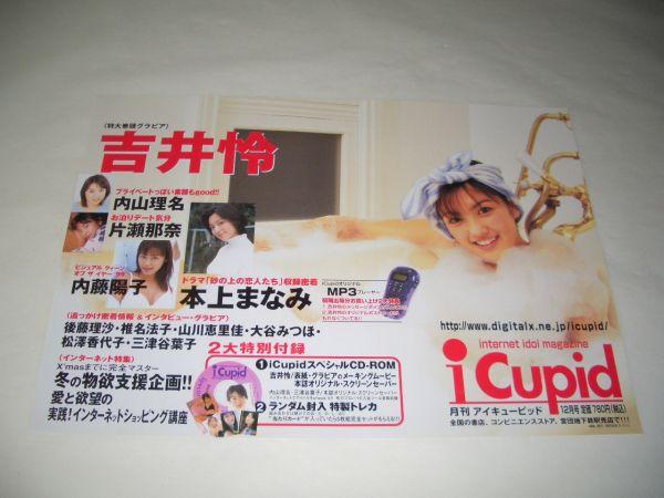 T B063 ポスター 吉井怜◇アイキューピッド 中吊り広告