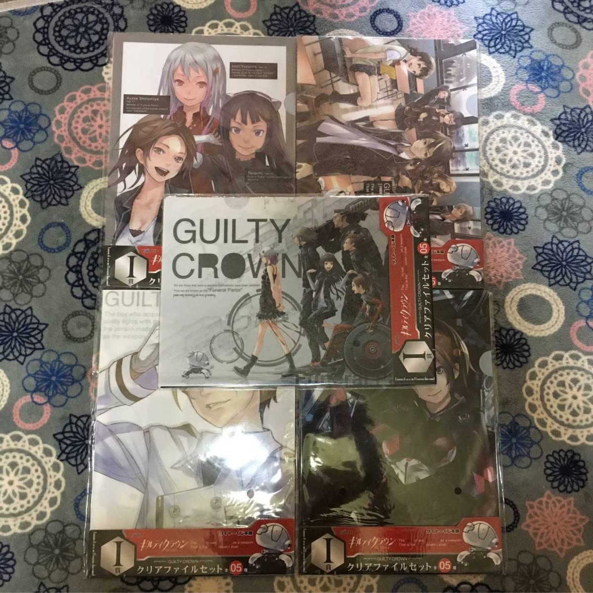 タイトーくじ ギルティクラウン I賞 クリアファイルセット 全5種 グッズの画像