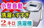 反復水流でしっかり洗浄!2.0キロ自動小型洗濯機ミニ洗濯機ミ