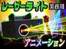 本格イルミネーション!カラーレーザーライト 【SD01RG】