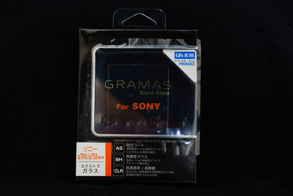 新品 未開封 GRAMAS  液晶保護ガラス シート  α7RII / α7sII