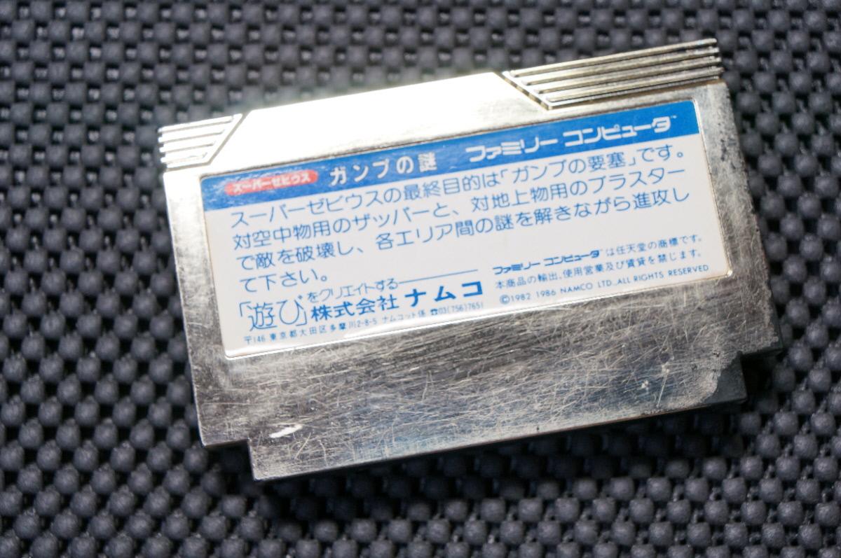 ※現状販売・任天堂 ファミコン カセット ソフト ナムコ スーパーゼビウス ガンプの謎/namco SUPER XEVIOUS 1986年/MADE IN JAPAN 日本製_画像2