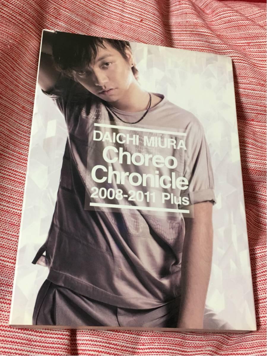 (美品)三浦大知DVD ライブグッズの画像