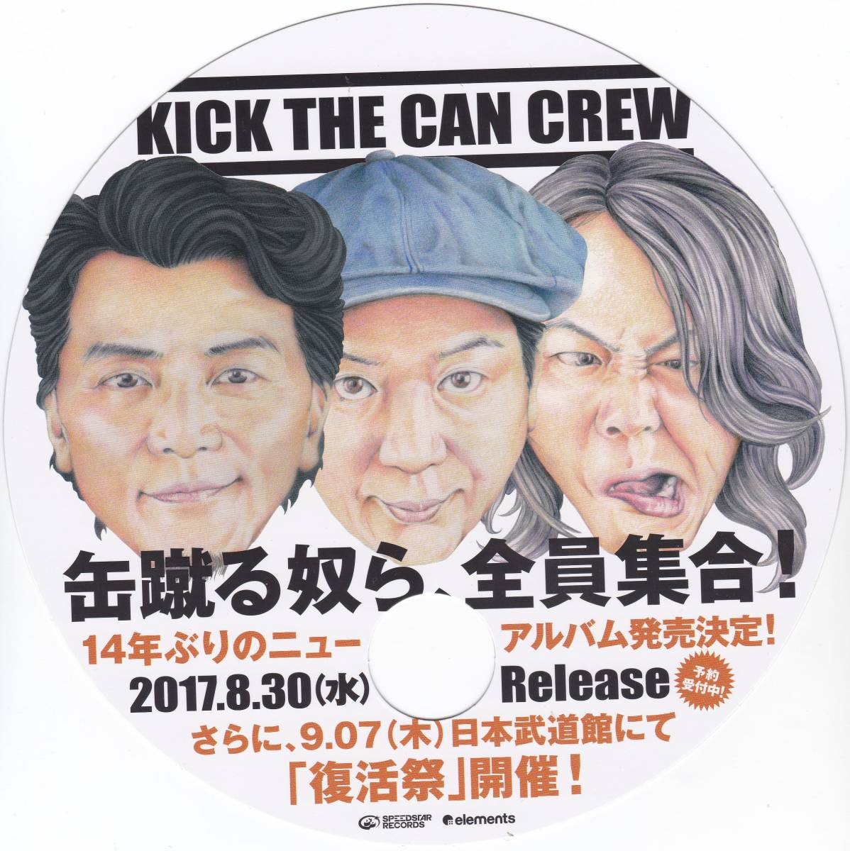 KICK THE CAN CREW キック・ザ・カン・クルー 【うちわ】