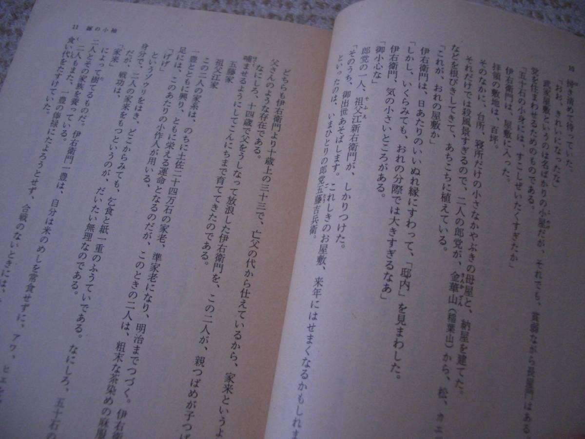 文庫★功名が辻1巻から3巻★司馬遼太郎★文春文庫★文藝春秋◆@_画像3