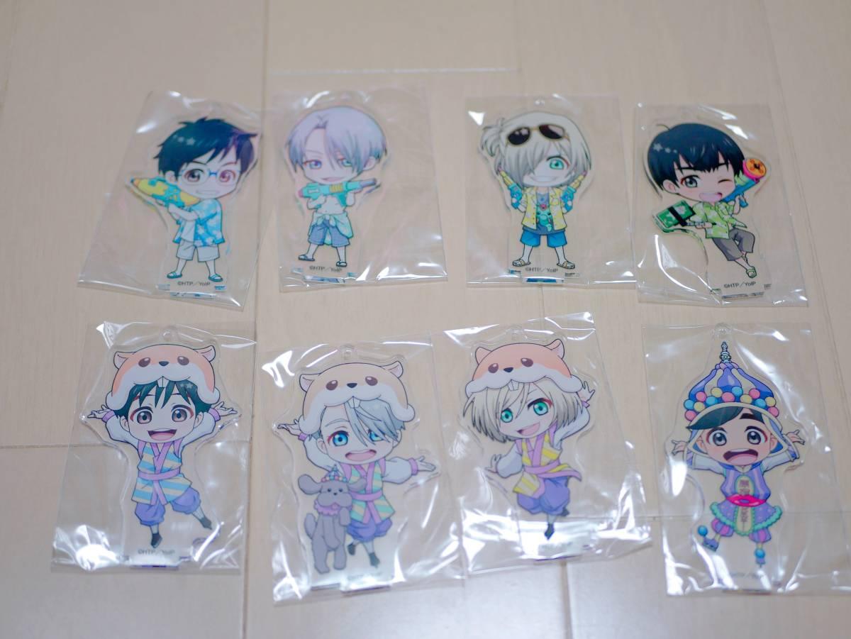 ユーリ!!! on ICE YOI アクリルキーホルダー アニメイト バンコク 限定 タイ 全8種 コンプリートセット