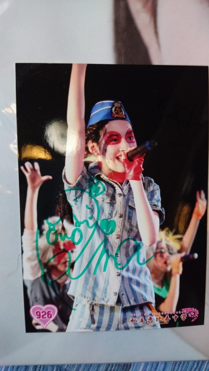 私立恵比寿中学 松野莉奈 サイン入り生写真 ライブグッズの画像
