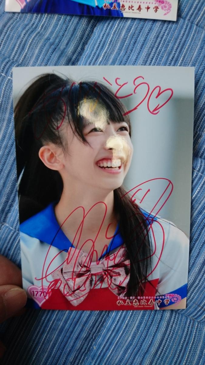 【生写真】私立恵比寿中学 エビ中 真山りか サイン入り ライブグッズの画像