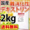 【送料無料】国産難消化性デキストリン(水溶性食物繊維)2kg