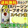 【送料無料】ガルシアエクストラバージンオリーブオイル1L×4