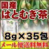 【送料無料】国産はとむぎ 茶8g×35pc ヨクイニン ハト麦 茶