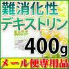【送料無料】(水溶性食物繊維)難消化性デキストリン・400g