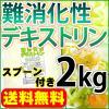 難消化性デキストリン(水溶性食物繊維)2kg(15ccスプーン付き)