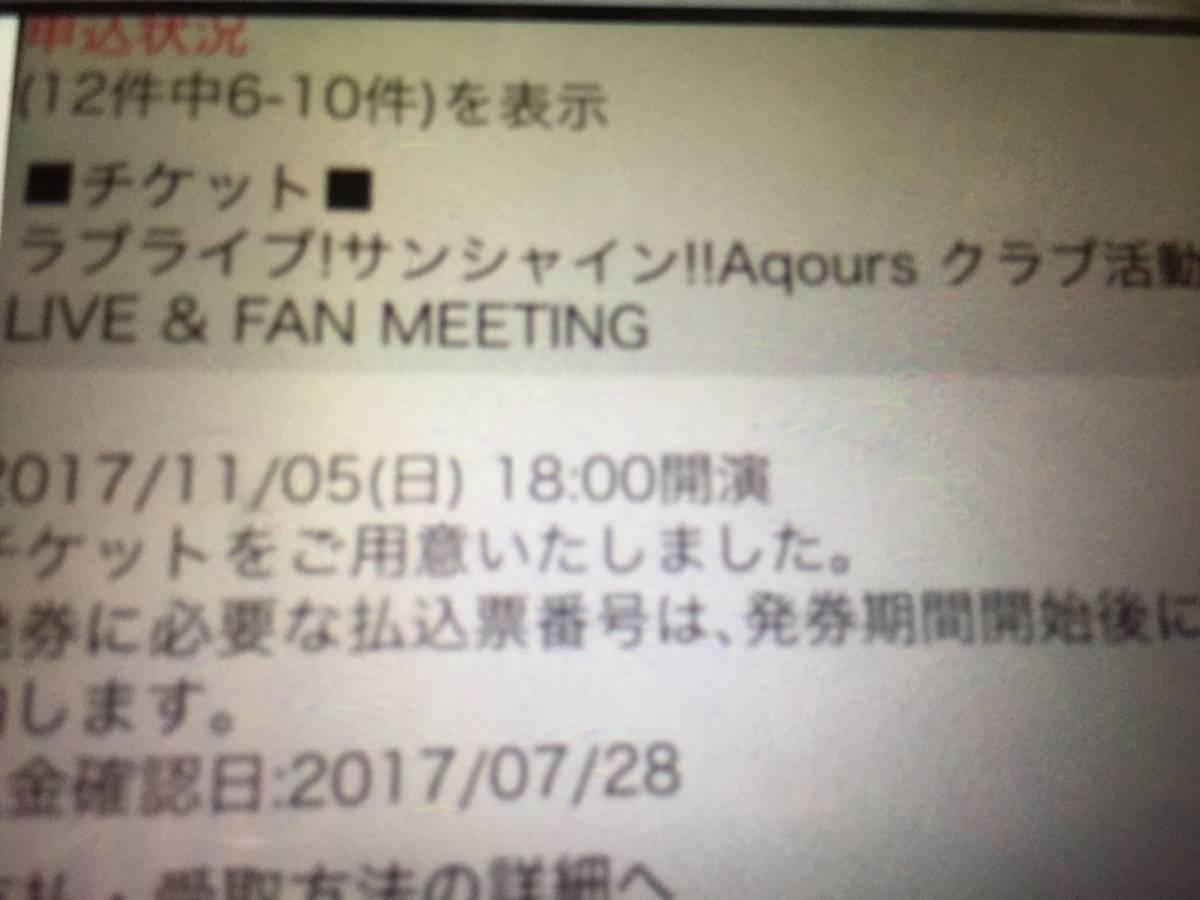 ラブライブ!サンシャインAqoursクラブ活動LIVE&FAN MEETING ファン ミーティング 大阪 11/5日18:00 同伴可 チケット1枚