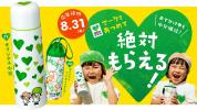 Foodstuff Package - ★サントリー★ダカラ★応募マーク120枚★
