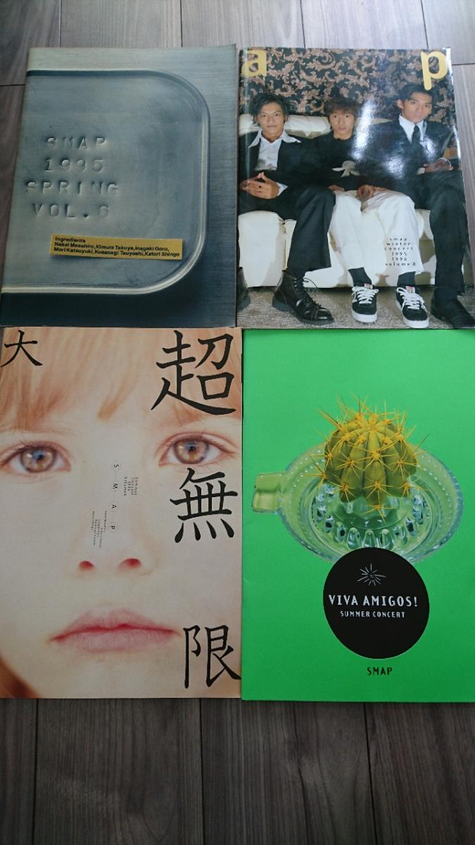 SMAPコンサートパンフレット4冊 コンサートグッズの画像